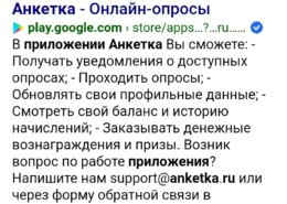Приложение Анкетка.ру в Google Play — что за приложение, как работает, какие отзывы?