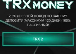 TRXmoney — платит или нет, какие отзывы?