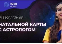 Школа астрологии Елены Литвиновой Москва — что за школа, какие отзывы?