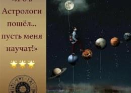 Как научиться астрологии, какие курсы выбрать в 2021 году, какие отзывы?