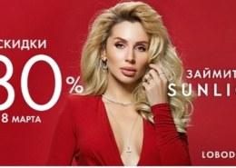 Какие скидки в магазинах «Санлайт» в марте 2021 года в Москве?