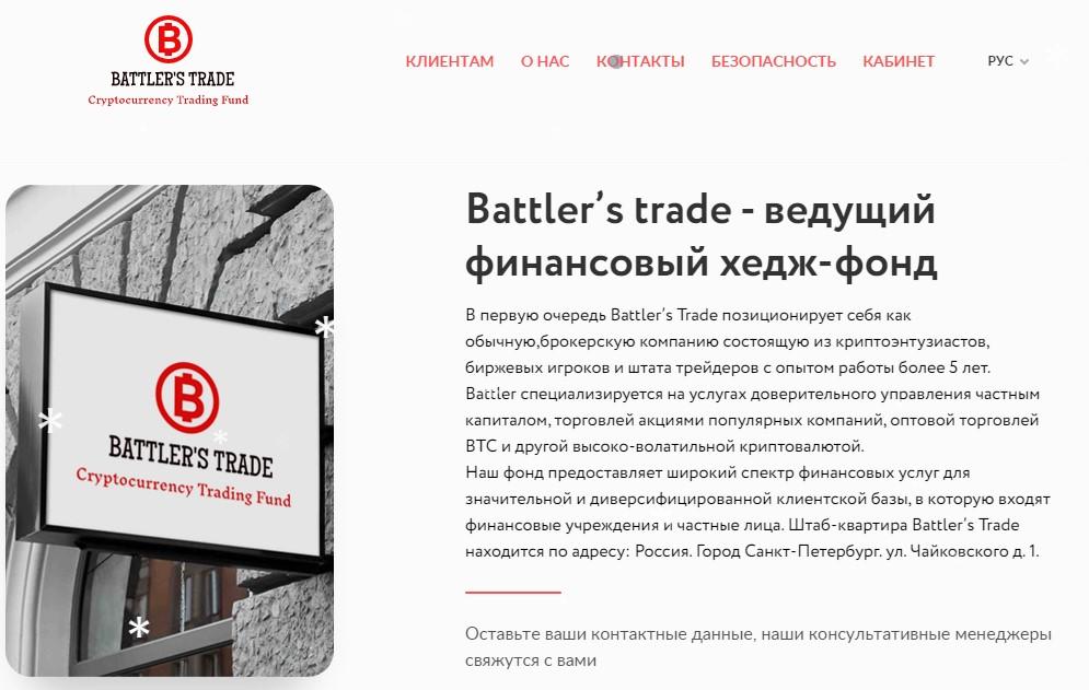 Battler's trade - какие отзывы о battler.trade?