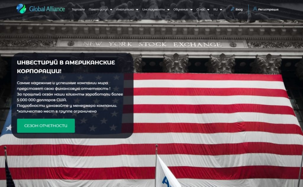Global Alliance, glballiance.com - какие отзывы?