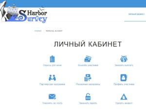 Survey Harbor — что за сайт, он платит или нет, какие отзывы?