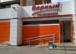 Какие скидки в магазинах «Верный» с 23 февраля 2021 года в Москве ?