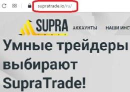 Компания Supra Trade, supratrade.io, надежный брокер? Какие отзывы?