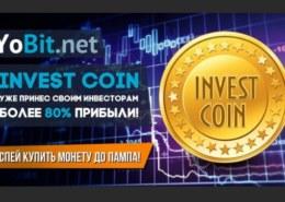 YoBit криптобиржа, yobit.net — какие отзывы, это развод?