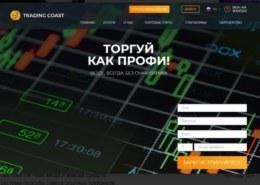 Trading Coast какие отзывы о торгах с брокером trading-coast.com?
