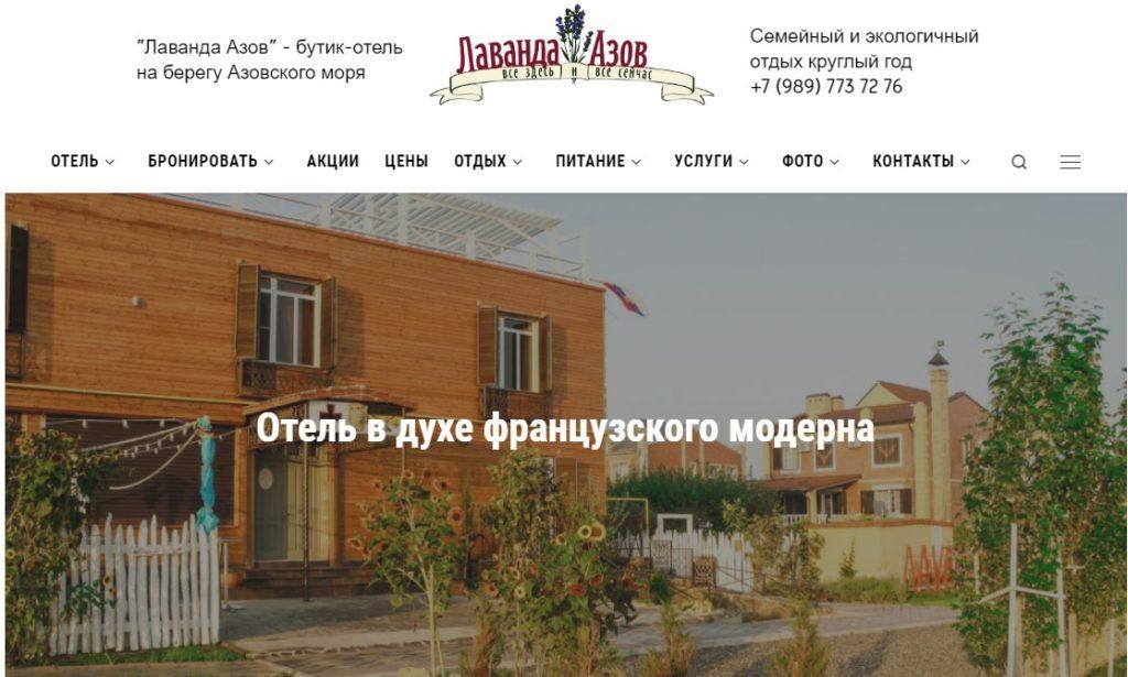 Отель Лаванда Азов из Кучугуры - какие отзывы?