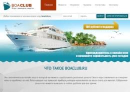 Экономическая игра boaclub.ru — какие отзывы?