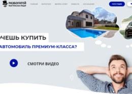 Клуб Разбогатей (razbogatei.com) — какие отзывы?