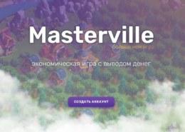 Masterville.org — какие отзывы, платит или лохотрон?