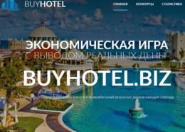 Buyhotel.biz — какие отзывы, платит или лохотрон?