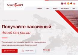 Smartgoal21.com — платит или нет, какие отзывы?