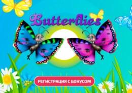 Butterflies-money.com — платит или нет, какие отзывы?