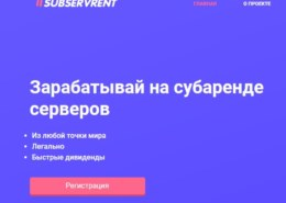 Subservrent.com — какие отзывы, платит или лохотрон?