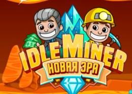 Idle-miner.biz — какие отзывы, платит или лохотрон?