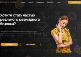 Ethniq.finance — какие отзывы, платит или лохотрон?