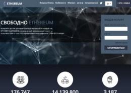 Freeethereum.com — платит или нет, какие отзывы?