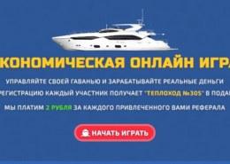 Shipsgame.ru — платит или нет, какие отзывы?