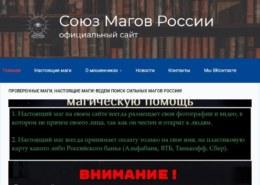 Союз Магов России (soyuz-magov-rossii.com) — какие отзывы?