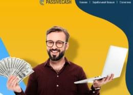 Passivecash.io — какие отзывы, платит или лохотрон?