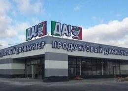 Какие скидки в магазинах «Да!» с 25 марта 2021 года в Москве ?