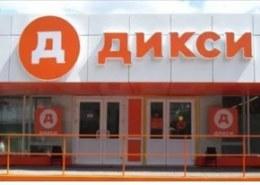 Какие скидки в магазинах «Дикси» с 5 апреля 2021 года в Москве ?