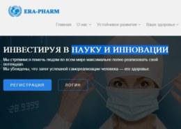 ЭраФарм какие отзывы, era-pharma.com — это развод?