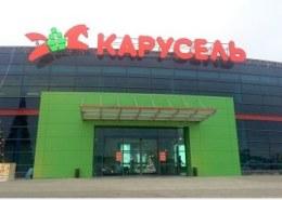 Какие скидки в магазинах «Карусель» с 25 марта 2021 года в Москве ?