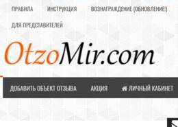 ОтзоМир какие отзывы, платит сайт otzomir.com или нет?