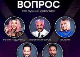 Кто в жюри Шоу «Маска» на НТВ 2 сезон лучший детектив?