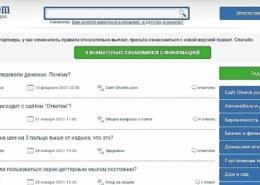 Ответик — otvetik.com — что за сайт, он платит или нет, какие отзывы?