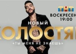 Полный список участниц шоу «Холостяк» (8 сезон) на ТНТ — имена, фото?