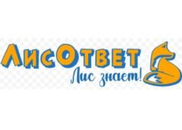 ЛисОтвет — lisotvet.ru — что за сайт, платит или нет, какие отзывы?