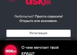 ask.fm ASKfm — что за сайт, он платит или нет, какие отзывы?