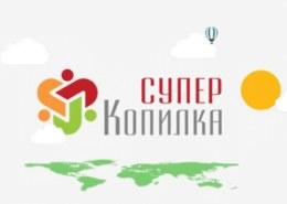 СуперКопилка superkopilka.com — что за сайт, какие отзывы?