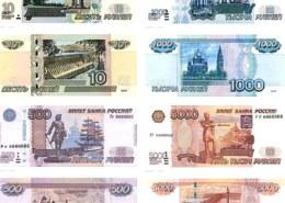 Банк России — какие города будут на новых купюрах номиналом 100, 500, 1000 и 5000 рублей?