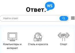 otvet.ws Ответ — что за сайт, платит или нет, какие отзывы?