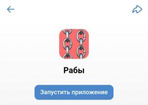 Приложение «Рабы» ВКонтакте — почему не могу купить рабов?
