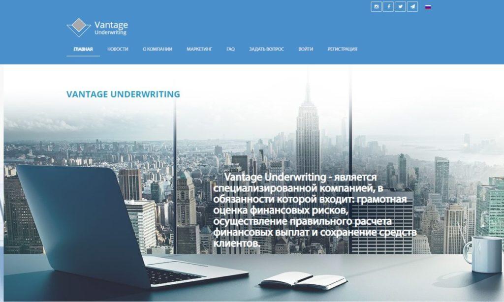 Vantage Underwriting - как вернуть деньги с хайп-проекта vantage-underwriting.com?