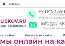 Кредит от Pliskov, pliskov.ru стоит брать? Какие отзывы?