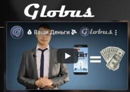 Сайт Globus, globus-inter.com платит, какие отзывы?