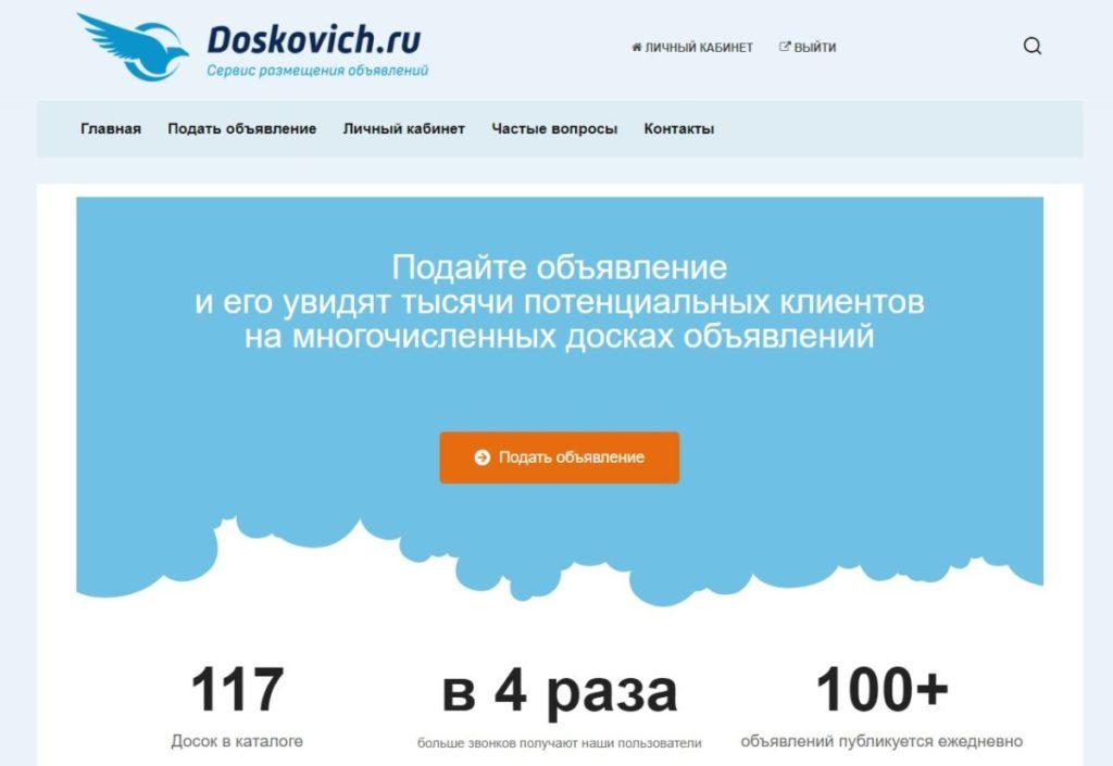 Doskovich.Ru - какие отзывы о сервисе Доскович?