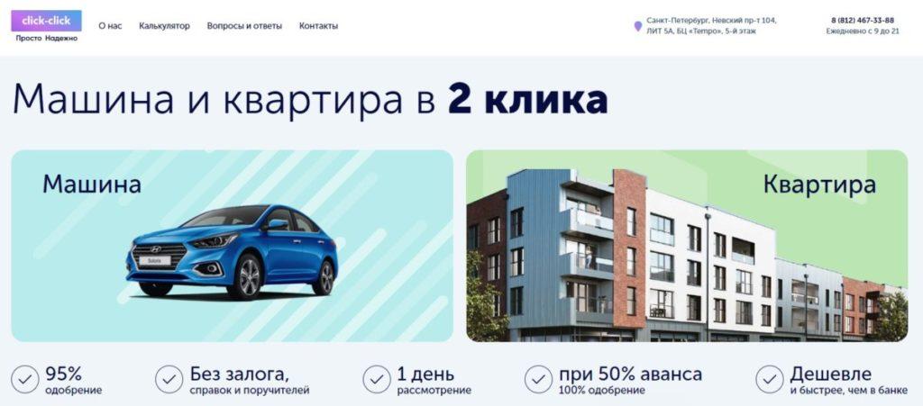 ООО Лизинговая компания Клик-Клик, click-click.finance - какие отзывы?