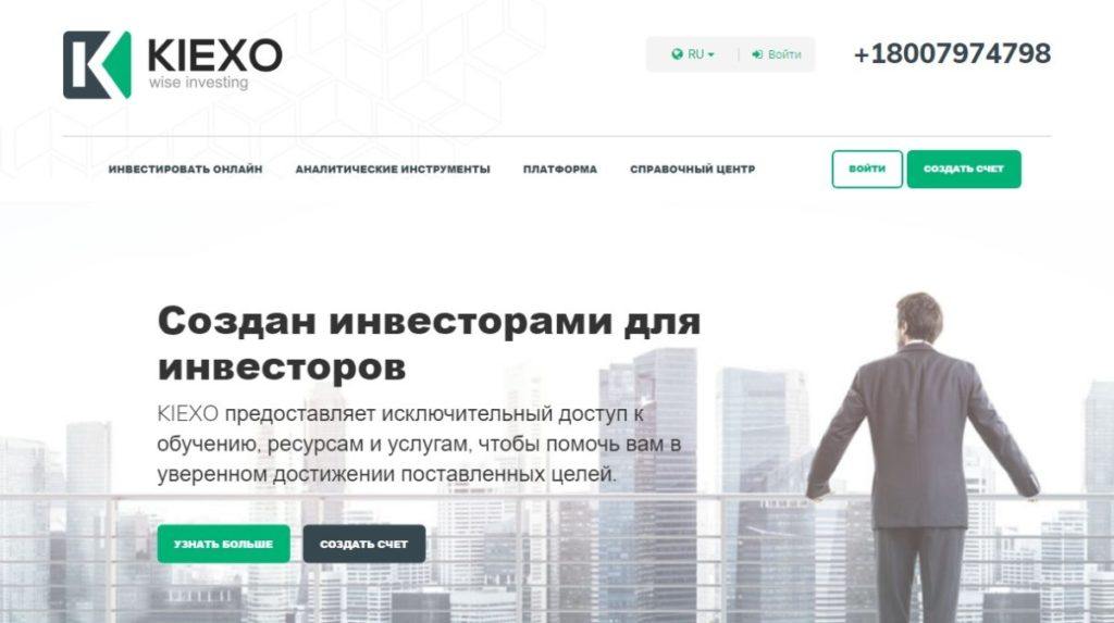 Брокер KIEXO, ru.kiexo.com - очередная пирамидосина?