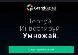 Брокер Гранд Капитал, grandcapital.ru, можно ли доверять, какие отзывы?