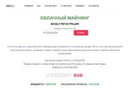 Iverel.site — какие отзывы, платит или лохотрон?