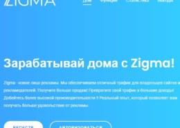 Zigma.cash — можно ли заработать, какие отзывы?