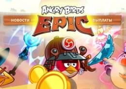 Epic-money.ru — какие отзывы, платит или лохотрон?